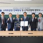 아주대-중소벤처기업진흥공단 '스마트공장' 인재 양성 동행