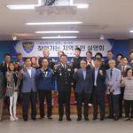 양주경찰서, 회천3동 행정센터서 '찾아가는 주민설명회' 개최
