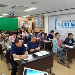 구리시, 폐기물처리시설 추진 방안과 관련해 시민토론회 개최