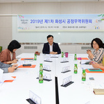 화성시, '제1회 공정무역위원회 회의' 개최