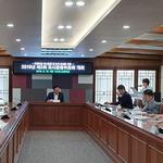 의정부시,'2019년 제2회 도시공원위원회' 개최