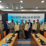 동두천시와 미2사단, 캠프 호비 수중보 관리 방안 회의 개최