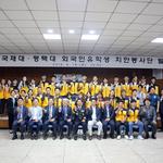 평택경찰서,  '국제대학교·평택대학교 외국인 유학생 치안봉사단' 출범식 가져