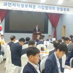 과천지식정보타운기업협의회 창립총회 개최