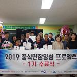 인천 미추홀구 '중식업 면장 양성과정' 수료식