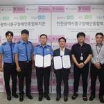 서특단·중구장애인종합복지관 사회공헌활동 협약