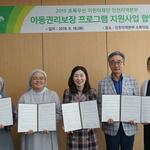 초록우산 인천본부, 아동권리 보장 프로 지원 협약