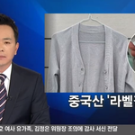 김주하 , 마이크를 놓았지만 프로의식이 심금을 , 고통참는 애환이 그대로