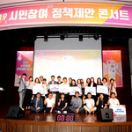 하남시 '제1회 시민참여 정책제안 콘서트'서 최종 8건 채택