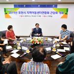 포천지역 10개아동센터장 초청 운영 활성화 방안 등  논의