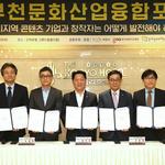 '부천문화산업융합포럼' 발족…민·관 협력 플랫폼 역할