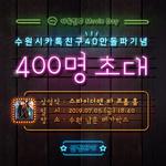 수원시, 카카오톡 플러스친구 40만 명 돌파 기념 '카톡 친구 무비데이' 이벤트