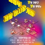 의정부시상권활성화재단, '제일 야시장' 프로젝트 28일 개장