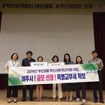 여주시, '2019년 주민생활 혁신사례 확산 지원사업' 공모 선정 특별교부세 확보