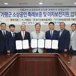 가평군, '소상공인 특례보증 및 이차 보전 지원' 업무협약 체결