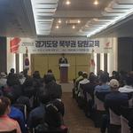 한국당 도당 13년 만에 '경기북부 당원교육'…21일 부천서 서부권 교육