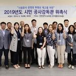 인천교육청, 시민 공사감독관 위촉