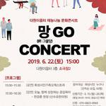 다원이음터, 22일 재능 나눔 '망고 콘서트' 개최