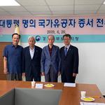 경기남부보훈지청 대통령 명의 국가 유공자 증서 전수식