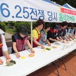 자유총연맹 옹진군지회 한국전쟁 음식시식회·사진전