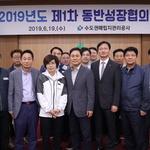 수도권매립지관리공사·협력사 대표 1차 협의회 열고 동반성장 방안 모색