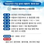 서울호서전문학교 항공서비스과, 입시 대비 모의면접 진행