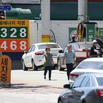 주유소 기름값 3주 연속 '내리막'