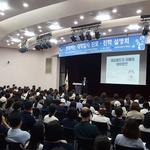 하남진로지원센터, 학생·학부모 등 300여명에 대입 설명회