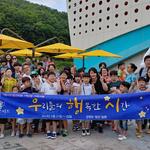 의왕 드림스타트 아동 대상 '우행시'가족 여행 진행