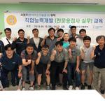 폴리텍대 화성캠퍼스, 가스기술공사 용접 기술자 13명에 교육훈련