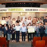 남양주시 '스마트 상상나래 펼치기'서 이상현 주무관 최우수상