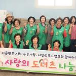 안성 서운면 새마을부녀회,  '사랑의 도너츠 나눔행사' 개최