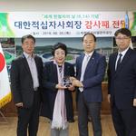 의정부 시설공단, '세계 헌혈자의 날 우수 헌혈기관' 감사패