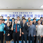 수원남부경찰서,'수원권 지역 교통안전 협의체' 구성하는 간담회 가져