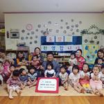수원 화서2동 주민센터, 지역 어린이집 모금 기탁