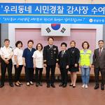 성남수정경찰서,'우리동네 시민경찰' 감사장 수여식