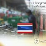 태국인 30명 관광객으로 입국시켜 취업 알선
