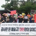 인천예고 점점 커지는 '이전' 목소리