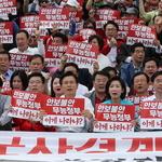 규탄 구호 외치는 자유한국당