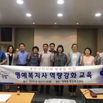 하남 천현동행정센터, 시민 명예복지사 역량강화 교육