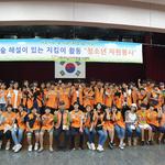 하남봉사센터, 청소년 봉사자 등에 자연환경 지도만들기 활동