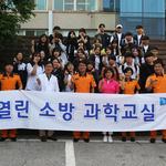 의정부소방서, '열린 소방·과학교실' 총 8차례 운영
