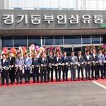 경기동부인삼농협이 창립 60주년 기념식 및 인삼유통센터 개점식 개최