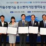 화성시,  '자율주행기술 중소벤처기업 육성협력 업무협약' 체결
