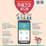 수원시행복정신건강센터,'마음건강로드맵' 앱  다운로드 1만 건 돌파
