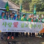강화읍새마을지도자협, 소외계층 찾아 '사랑의 집 고치기' 봉사활동