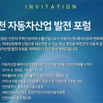 인천시 자동차산업 발전 포럼 28일 송도 미추홀타워서 개최