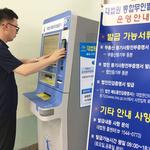 인천 공공기관, 법원 민원 대행서비스 기관도 아닌데…