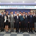 경찰·변호사 '인권보호 강화' 힘 모으다
