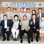 광주시, 광주비전 2030 중장기종합발전계획 수립 연구용역 중간보고회 개최